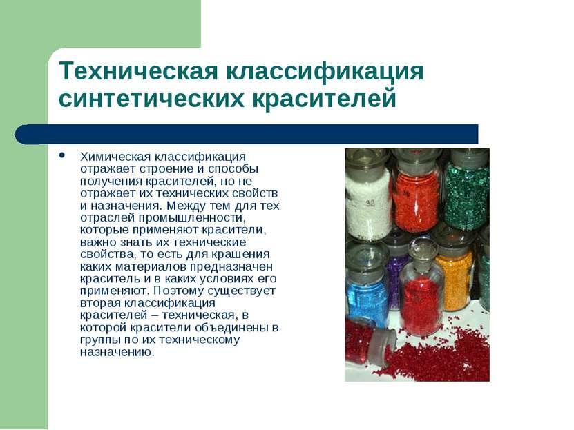 Техническая классификация синтетических красителей Химическая классификация о...