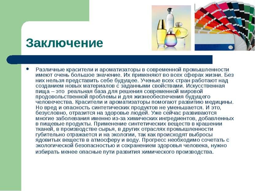 Заключение Различные красители и ароматизаторы в современной промышленности и...