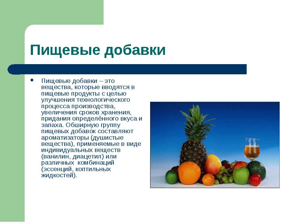 Пищевые добавки Пищевые добавки – это вещества, которые вводятся в пищевые пр...