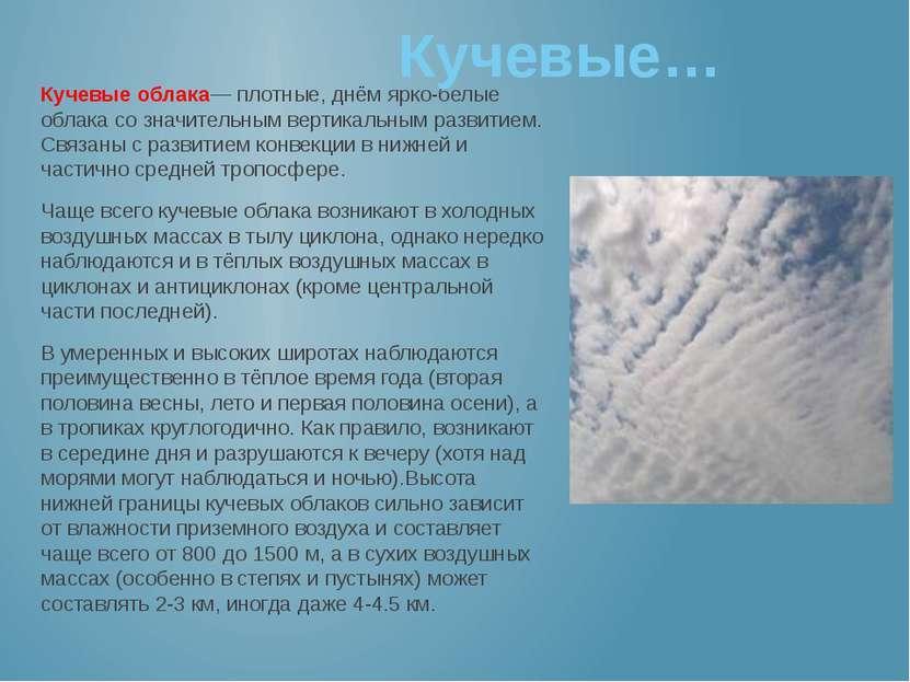 Кучевые облака— плотные, днём ярко-белые облака со значительным вертикальным ...