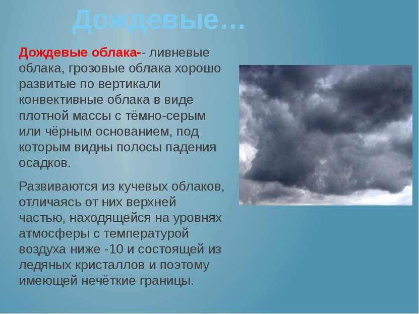 Дождевые облака-- ливневые облака, грозовые облака хорошо развитые по вертика...