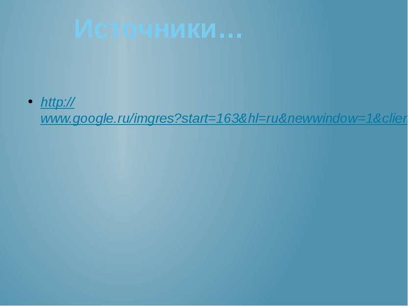 http://www.google.ru/imgres?start=163&hl=ru&newwindow=1&client Источники…