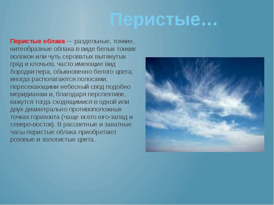Перистые облака — раздельные, тонкие, нитеобразные облака в виде белых тонких...