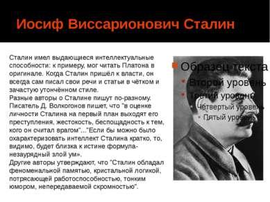 Иосиф Виссарионович Сталин Сталин имел выдающиеся интеллектуальные способност...