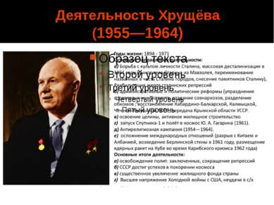 Деятельность Хрущёва (1955—1964)