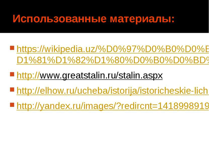 Использованные материалы: https://wikipedia.uz/%D0%97%D0%B0%D0%B3%D0%BB%D0%B0...