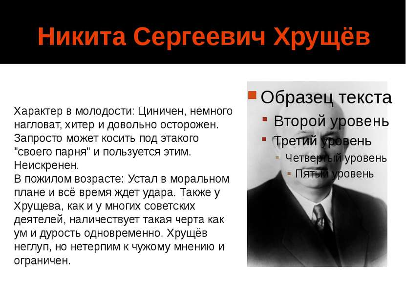 Никита Сергеевич Хрущёв Характер в молодости: Циничен, немного нагловат, хите...