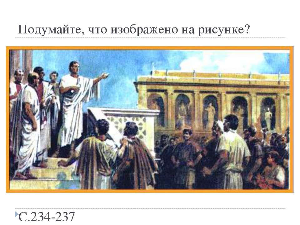 Подумайте, что изображено на рисунке? С.234-237