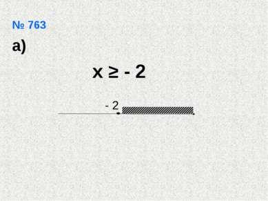 № 763 а) х ≥ - 2
