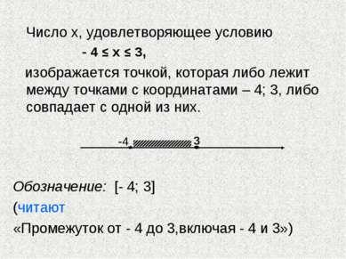 Число х, удовлетворяющее условию - 4 ≤ х ≤ 3, изображается точкой, которая ли...