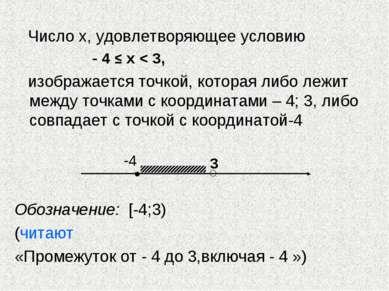 Число х, удовлетворяющее условию - 4 ≤ х < 3, изображается точкой, которая ли...