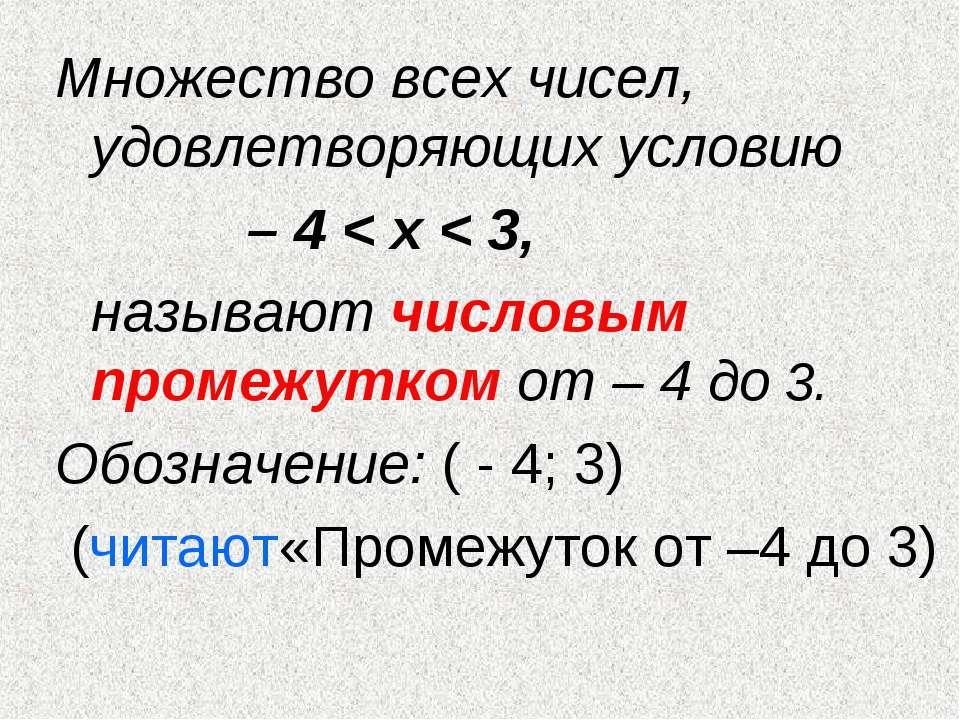 Множество всех чисел, удовлетворяющих условию – 4 < х < 3, называют числовым ...