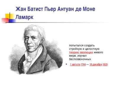 Жан Батист Пьер Антуан де Моне Ламарк 1 августа 1744— 18 декабря 1829 попыта...