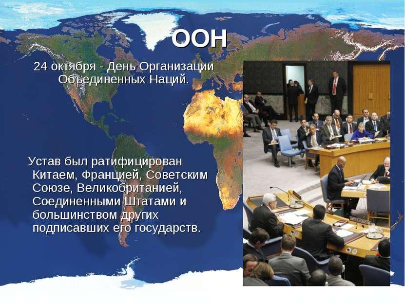 ООН 24 октября - День Организации Объединенных Наций. Устав был ратифицирован...