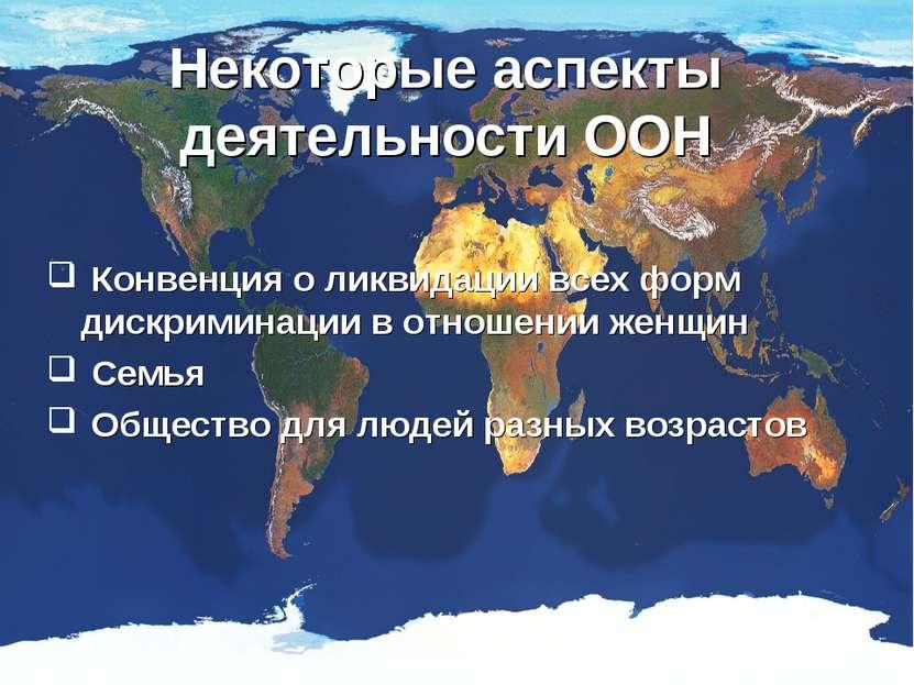 Некоторые аспекты деятельности ООН Конвенция о ликвидации всех форм дискримин...