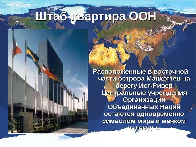 Штаб-квартира ООН Расположенные в восточной части острова Манхэттен на берегу...