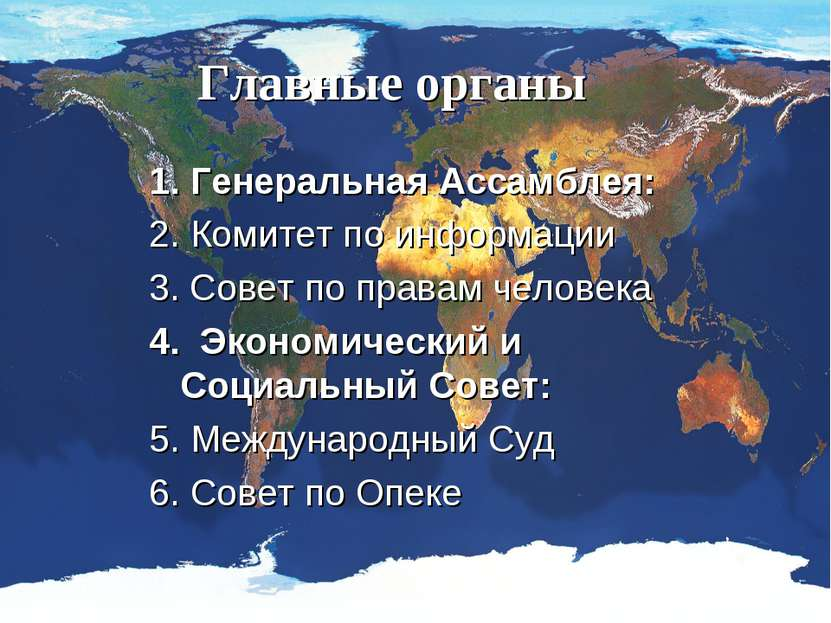 Главные органы 1. Генеральная Ассамблея: 2. Комитет по информации 3. Совет по...