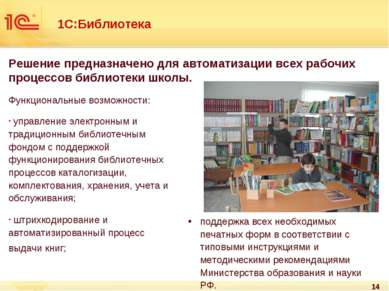 1С:Библиотека Решение предназначено для автоматизации всех рабочих процессов ...