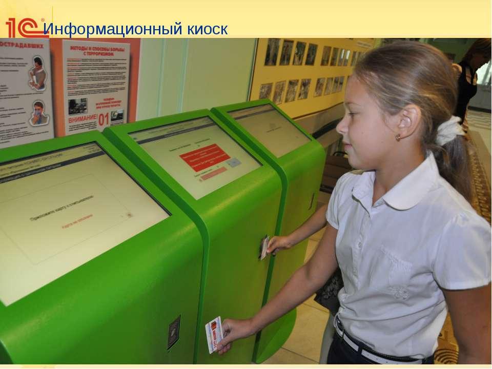 Информационный киоск