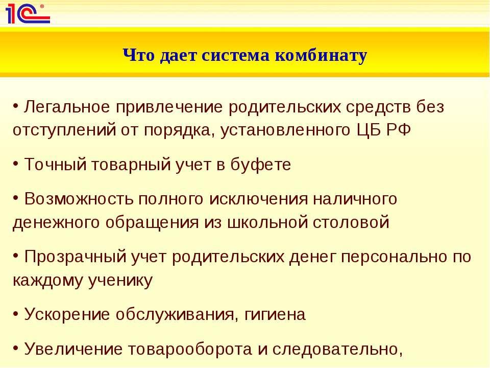 Что дает система комбинату Легальное привлечение родительских средств без отс...