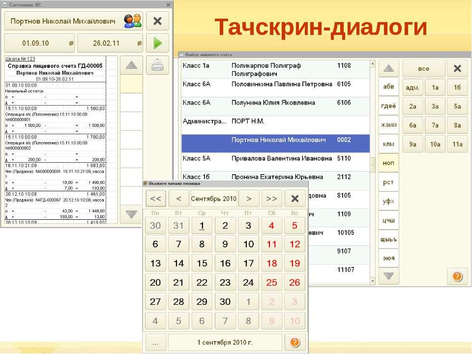 Тачскрин-диалоги