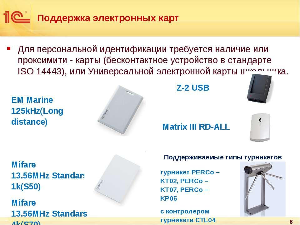 Поддержка электронных карт Для персональной идентификации требуется наличие и...