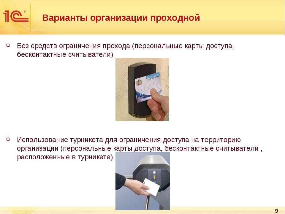 Без средств ограничения прохода (персональные карты доступа, бесконтактные сч...