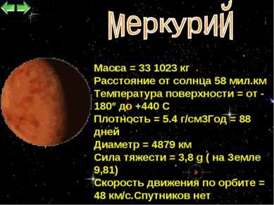 * Масса = 33 1023 кг Расстояние от солнца 58 мил.км Температура поверхности =...