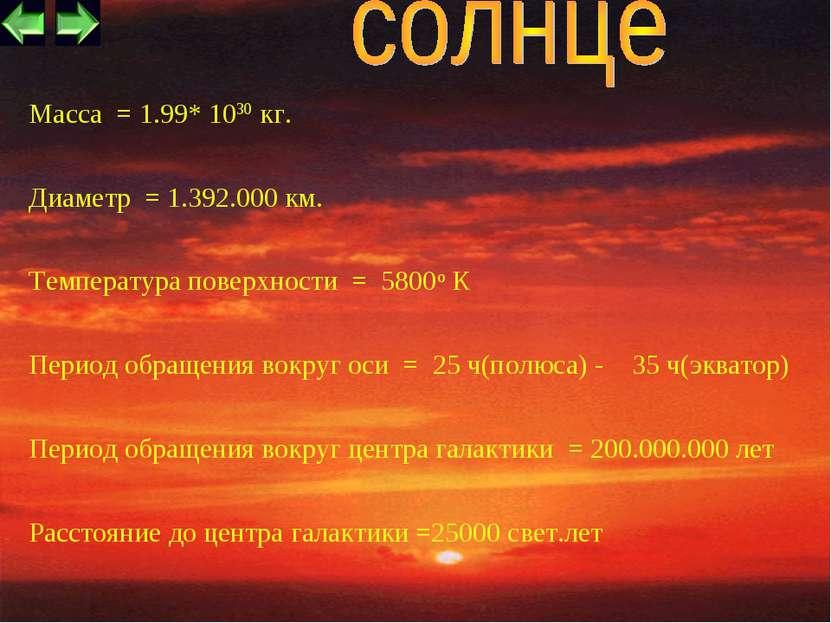 * Масса = 1.99* 1030 кг. Диаметр = 1.392.000 км. Температура поверхности =...