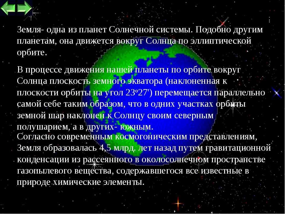 * Земля- одна из планет Солнечной системы. Подобно другим планетам, она движе...