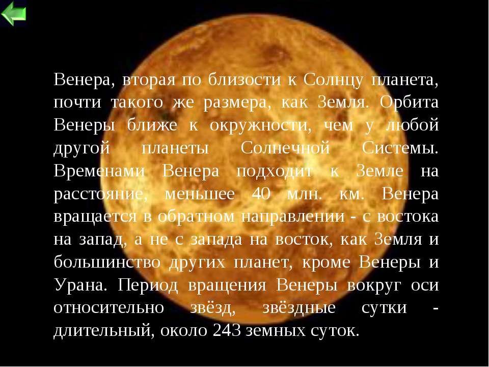 * Венера, вторая по близости к Солнцу планета, почти такого же размера, как З...