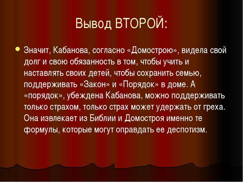 Вывод ВТОРОЙ: Значит, Кабанова, согласно «Домострою», видела свой долг и свою...