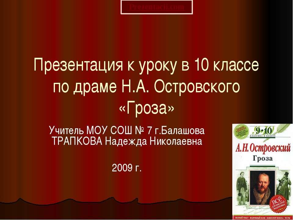 Презентация к уроку в 10 классе по драме Н.А. Островского «Гроза» Учитель МОУ...