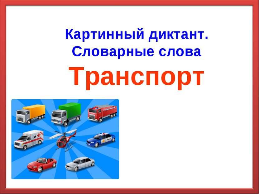 Картинный диктант. Словарные слова Транспорт