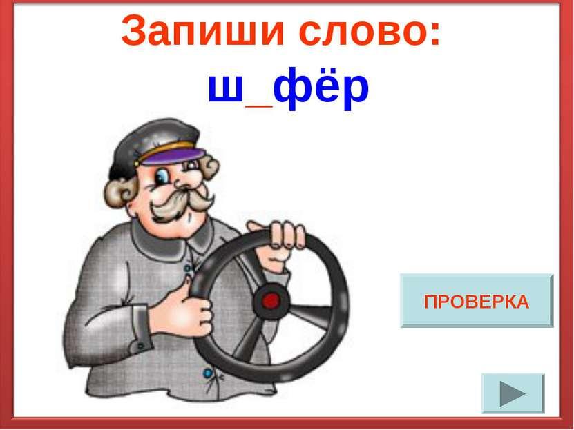Запиши слово: ш_фёр ПРОВЕРКА