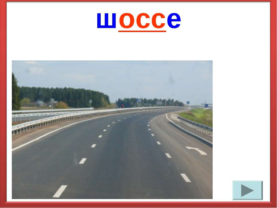 шоссе