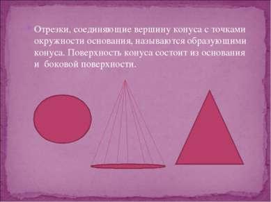 Отрезки, соединяющие вершину конуса с точками окружности основания, называютс...