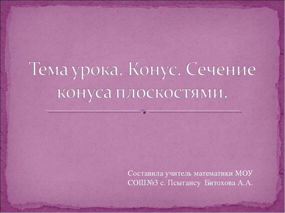 Составила учитель математики МОУ СОШ№3 с. Псыгансу Битохова А.А.