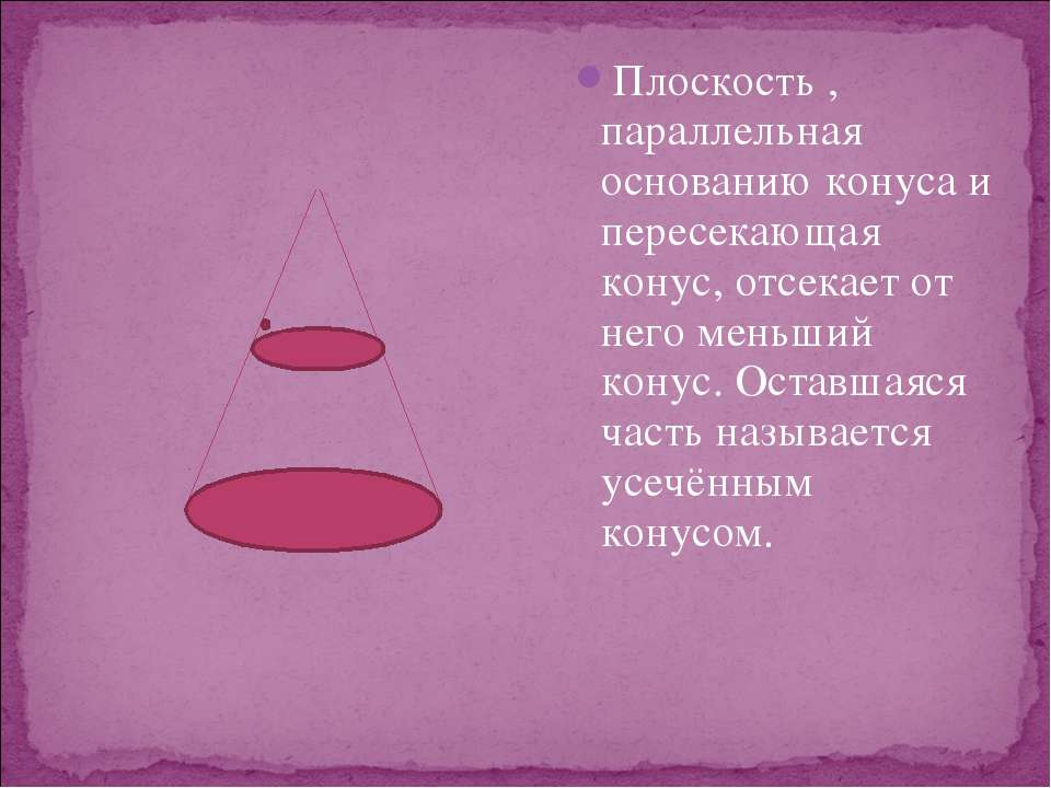 Плоскость , параллельная основанию конуса и пересекающая конус, отсекает от н...