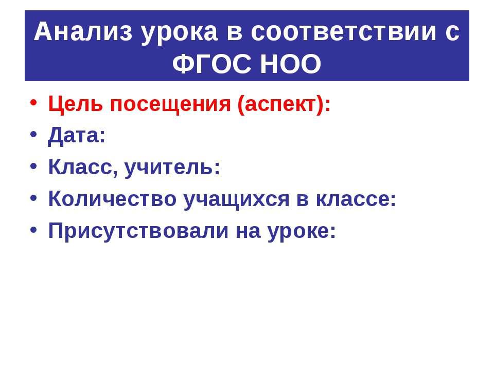 Анализ урока в соответствии с ФГОС НОО Цель посещения (аспект): Дата: Класс, ...