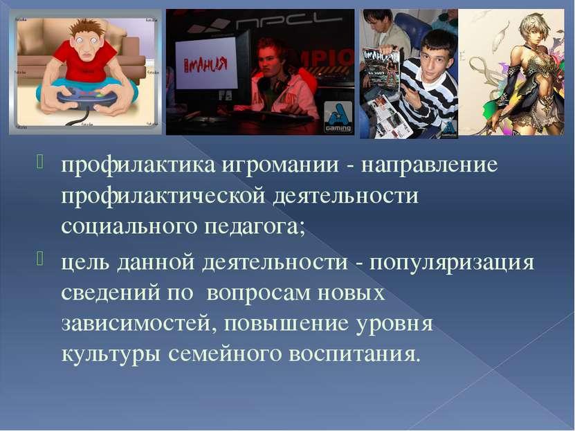 профилактика игромании - направление профилактической деятельности социальног...