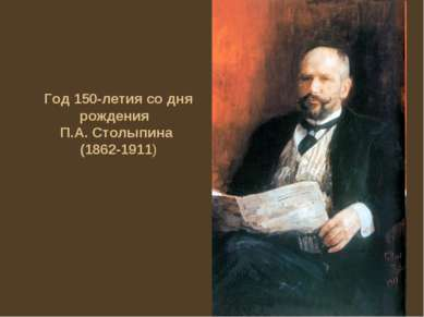 Год 150-летия со дня рождения П.А. Столыпина (1862-1911)