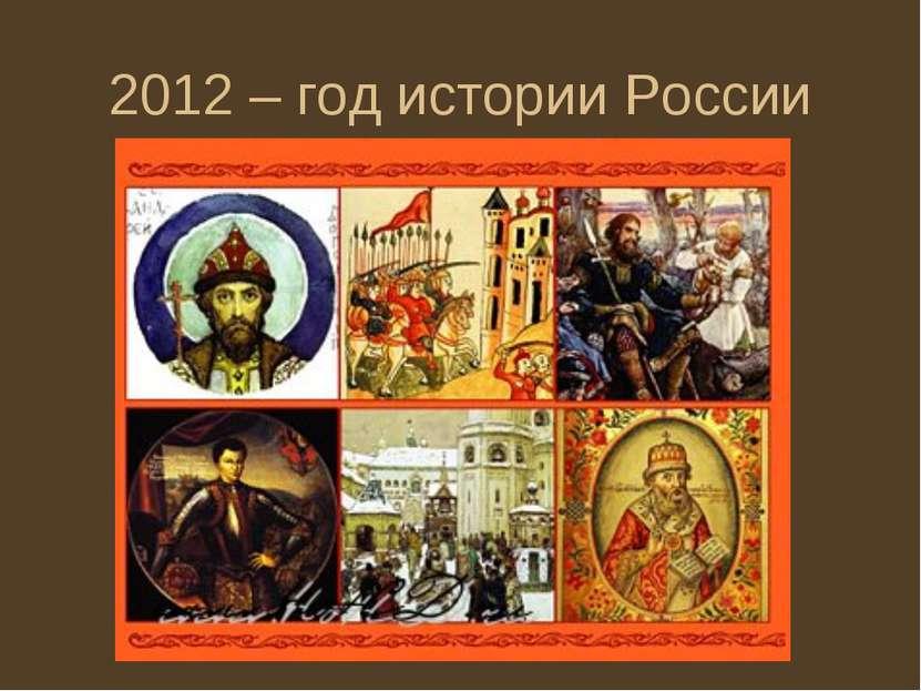 2012 – год истории России
