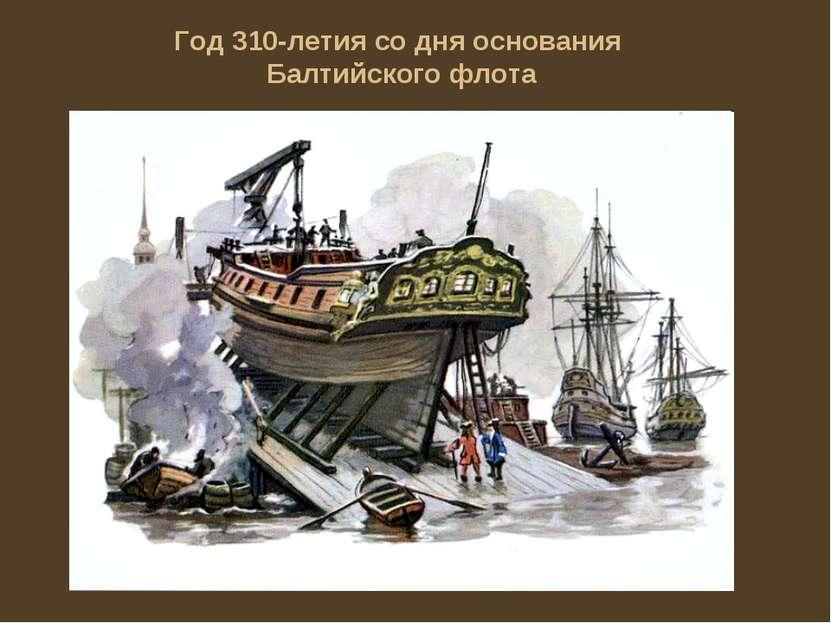 Год 310-летия со дня основания Балтийского флота