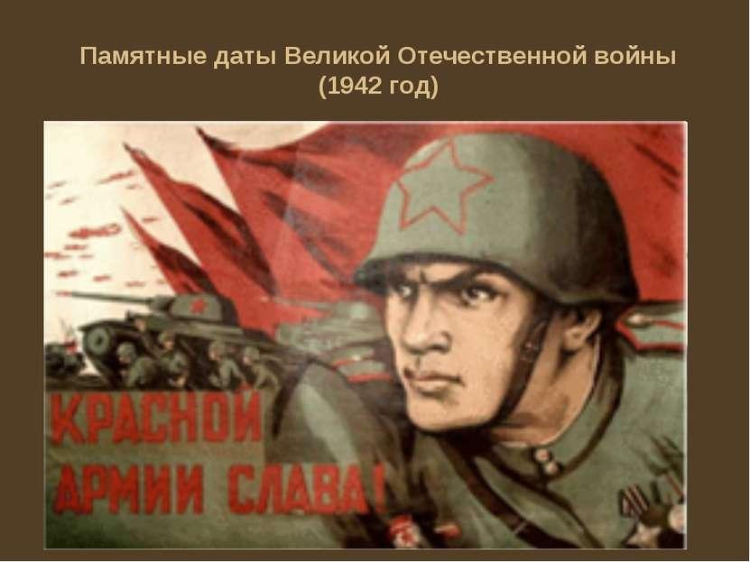 Памятные даты Великой Отечественной войны (1942 год)