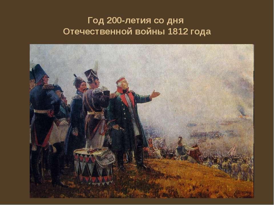 Год 200-летия со дня Отечественной войны 1812 года
