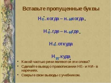 Вставьте пропущенные буквы Н…когда – н…когда Н…где – н…где Н…откуда Н…куда Ка...