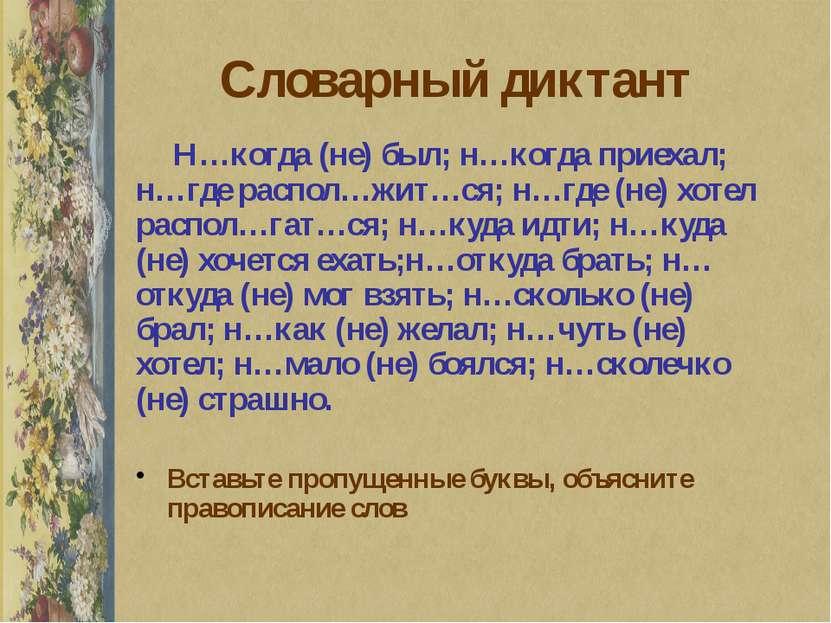 Словарный диктант Н…когда (не) был; н…когда приехал; н…где распол…жит…ся; н…г...
