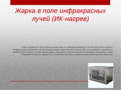 Жарка в поле инфракрасных лучей (ИК-нагрев) Жарка продукта в электрогрилях пр...