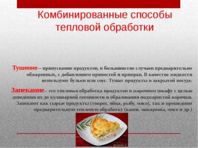 Комбинированные способы тепловой обработки Тушение – припускание продуктов, в...